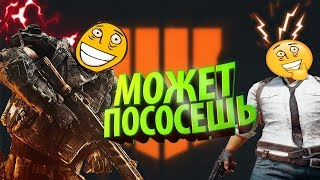 КАК ХАКНУТЬ МОЙ ЛАЙФ В Call of Duty: Black Ops 4 - Blackout