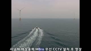 서남해 해상풍력 MBro 무선 CCTV시스템 설치 후 …