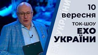 """Ток-шоу """"Ехо України"""" Матвія Ганапольського від 10 вересня 2019 року"""