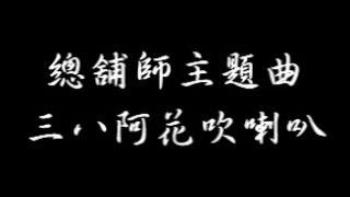 [Jerry Workhouse] 總舖師電影主題曲-三八阿花吹喇叭演唱karaoke樂器伴奏KTV (Concert bB-中音薩克斯風G調)