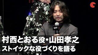 村西とおる役・山田孝之、ストイックな役づくりを語る!日焼けしすぎて火傷も⁉︎「全裸監督 シーズン2」ワールドプレミア