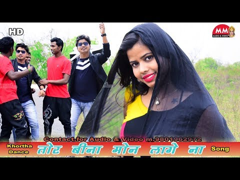 New & Latest Khortha Song 2018 || तोर बिना मोन लगे ना || Khortha HD Video song 2018