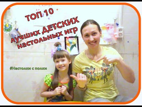 ТОП 10 лучших детских настольных игр по мнению моей шестилетней дочки !!!