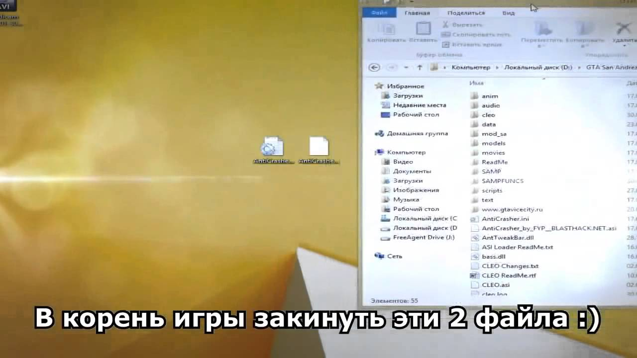 SAMP 0 3 7 АНТИКРАШЕР Для GTA SA BY FYP