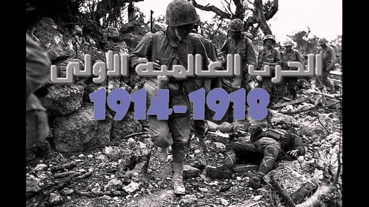 نتيجة بحث الصور عن الحرب العالمية الاولى