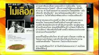 ชูวิทย์ โพสต์ FB ความจริงที่คนไทยต้องรู้