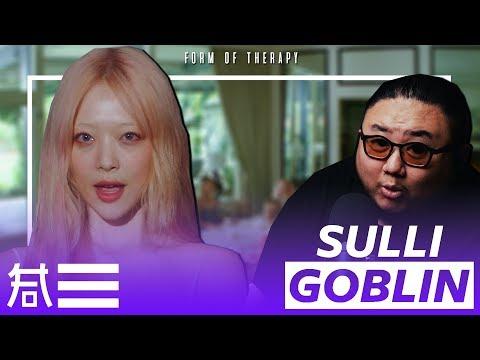 """The Kulture Study: Sulli """"Goblin"""" MV"""