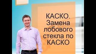 КАСКО. Замена лобового стекла по каско.(, 2014-09-08T13:10:55.000Z)