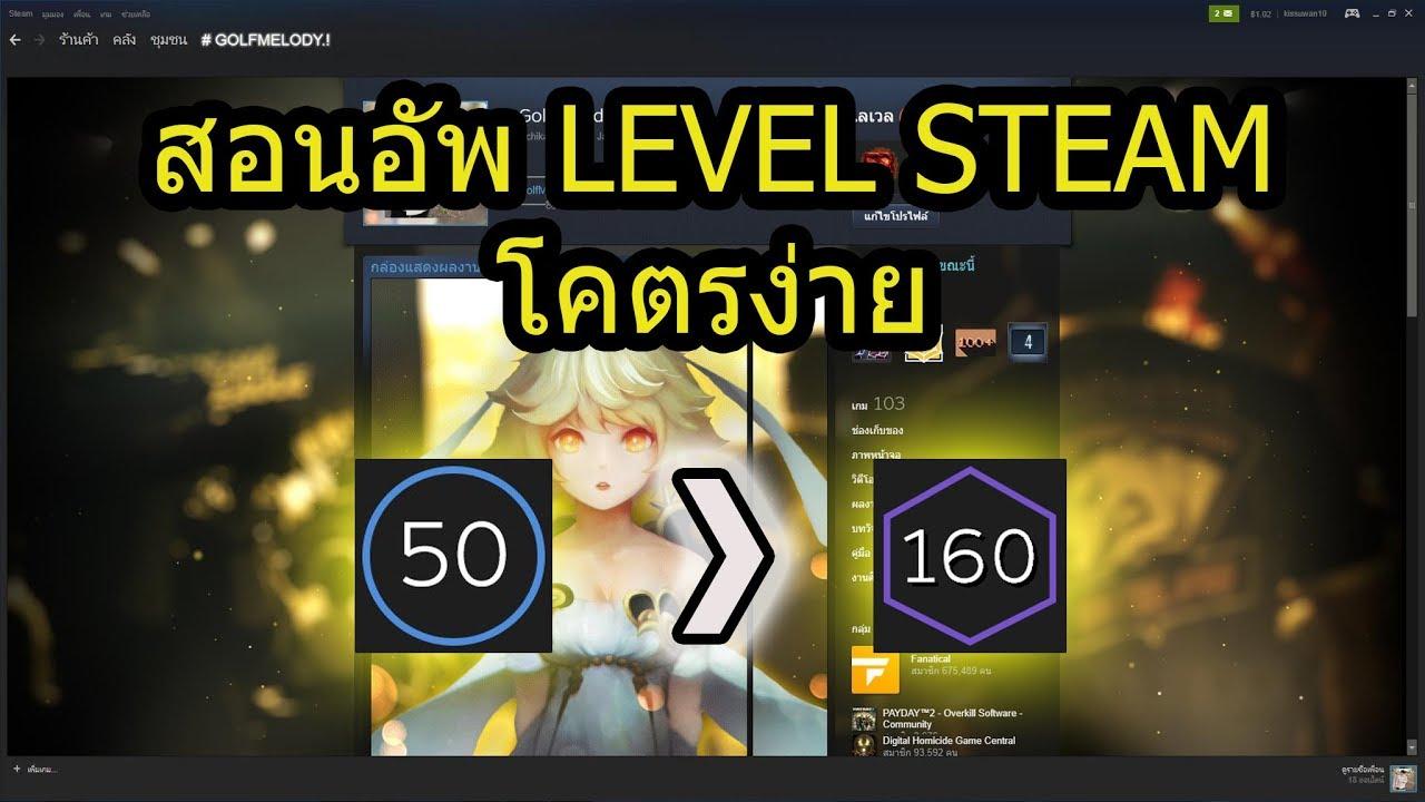 วิธีการอัพเลเวล Steam โคตรง่าย #1