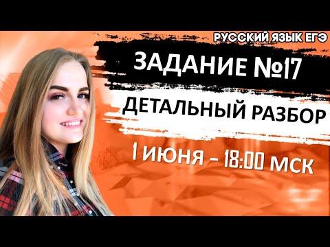 🔴ЕГЭ Русский Язык 2022 | Задание 17 | Обособленные члены (часть1) | Детальный разбор