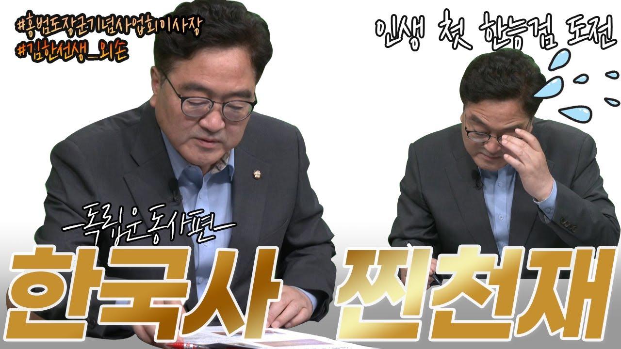 [우원식TV] 독립운동가 후손이 한국사💯능력검정시험✍ 풀어봤습니다 (feat. 봉오동전투 전승 101주년)
