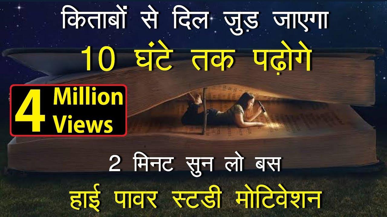 Best powerful motivational video in hindi inspirational speech by mann ki aawaz Study motivation