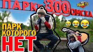 Парк, которого нет - Мега смешной клип, Пранк (Омск, 2016)