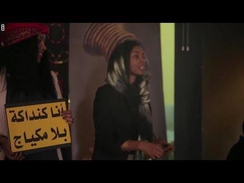 """سودانيات يطلقن حركة لتعزيز ثقة الشابات """"بدون مكياج""""  - نشر قبل 2 ساعة"""