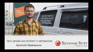 отзыв Арсений Афанасьев (ТЕСТ-ДРАЙВ УАЗ ПАТРИОТ С АВТОМАТОМ)