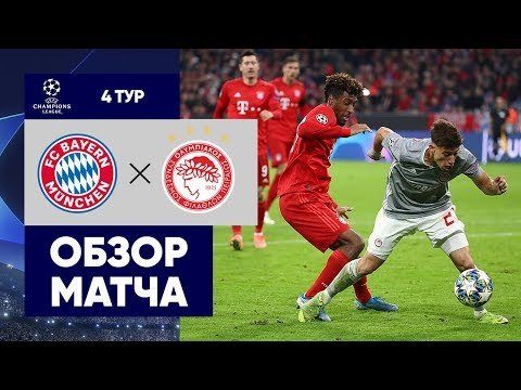 06.11.2019 Бавария - Олимпиакос - 2:0. Обзор матча