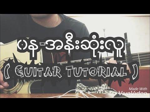 ဝန - အနီးဆံုးလူ ( Myanmar Song Guitar Tutorial )