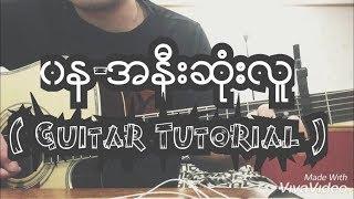 Gambar cover ဝန - အနီးဆံုးလူ ( Myanmar song guitar tutorial )