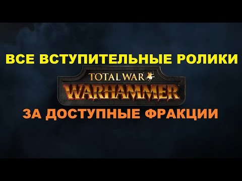 Все Видео заставки за фракции в Total War Warhammer