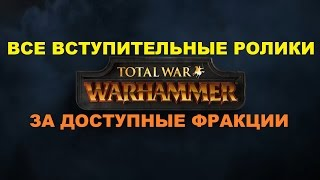 Все Видео заставки за фракции в Total War Warhammer