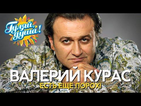 Валерий Курас - Есть ещё порох! - Душевные песни