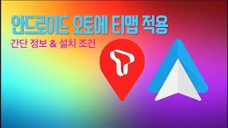 안드로이드 오토 티맵(feat. 정보, 설치 방법)