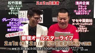 「4事務所対抗!新宿オールスターライブ」 □2月2日(金) 18:30開場 19:...