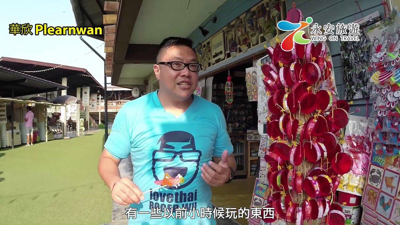 泰國通胡慧沖,精彩泰國視頻:華欣復刻小鎮 Plearnwan - YouTube