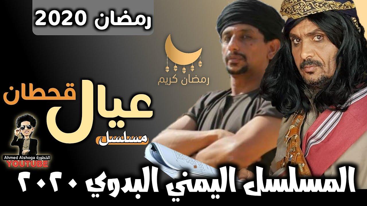 إعلان المسلسل اليمني البدوي عيال قحطان عودة فهد القرني للتمثيل رمضان يجمعنا 2020 Youtube