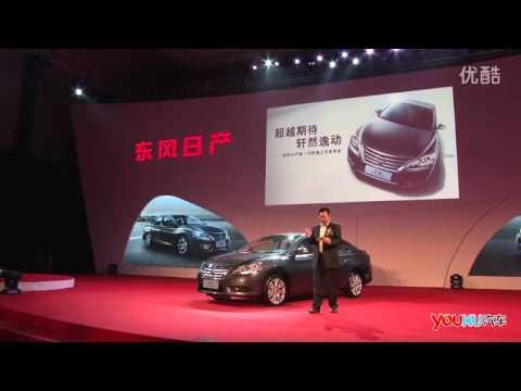 งานแถลงข่าวเปิดราคา Nissan Sylphy 2012 ในจีน