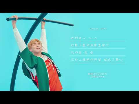 防彈少年團 - Trivia 承:LOVE (RM Solo) [中字]