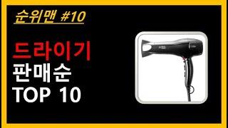 드라이기 TOP 10 - 헤어드라이기 고민중이세요? 가…