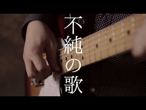 空想委員会 / 不純の歌 Music Video