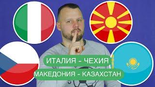 Италия Чехия Македония Казахстан Прогноз и Ставка футбол