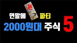 연말에 돈 파티할 2000원대 주식 추천종목 5