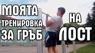 Моята тренировка за гръб на лост! - Божидар Караилиев