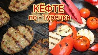 Кёфте Турецкие котлеты Готовит Никита Сергеевич
