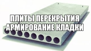 Урок №20.Плиты перекрытия и армирование кладки.Серия 5 из 5