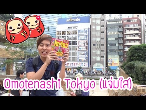 ตะลุยโตเกียวไปกับหนังสือ Omotenashi Travel Guide Tokyo