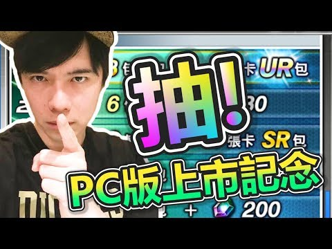 【遊戲王 DUEL LINKS】PC版上市優惠3+UR不是不抽吧?! #53