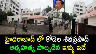 Kodela Siva Prasad House Visuals | Kodela Siva Prasada Rao is No More | #TopTeluguMedia