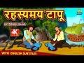 रहस्यमय टापू - Hindi Kahaniya for Kids | Stories for Kids | Moral Stories | Koo Koo TV Hindi