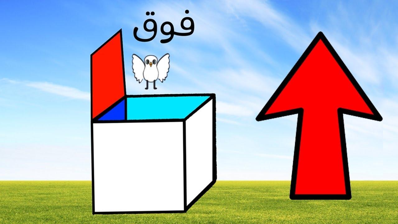 الاتجاهات - ڤيديو تعليمي للأطفال learn in arabic ...