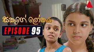 Sakuge Lokaya (සකූගේ ලෝකය) | Episode 95 | 15th October 2021 | Sirasa TV Thumbnail