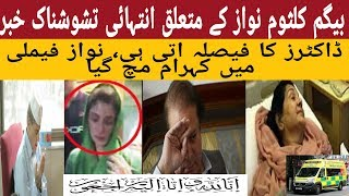 Nawaz Sharif Famly So So Worried about Kalsoom Nawaz Because She is So Serious In Hospital | HD News