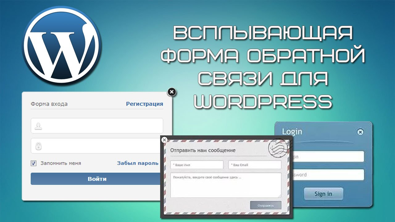 Wordpress как сделать форму обратной связи фото 311