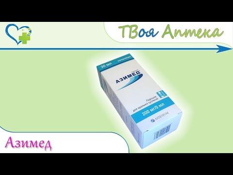 Азимед  – это антибиотик-макролид ☛ показания (видео инструкция) описание ✍ отзывы ☺️