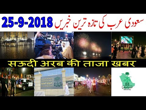Saudi Arabia Latest News Today Urdu Hindi | 25-9-2018 | Hindi News Today | Saudi Urdu News