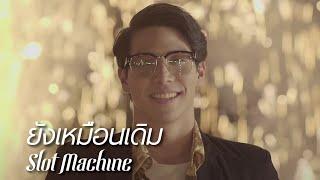 Slot Machine - ยังเหมือนเดิม (Yang Mueandoem) [Official Music Video]