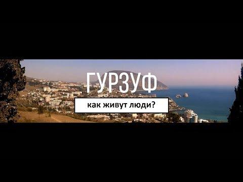 Крым. Как живут люди в Гурзуфе?